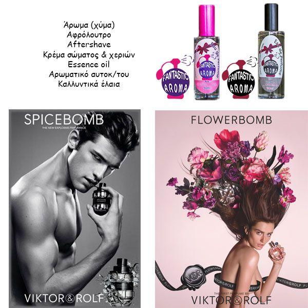 Υπερ-ενισχυμένο χύμα άρωμα: Flowerbomb/Viktor&Rolf. Ανατολίτικο λουλουδένιο άρωμα για γυναίκες που κυκλοφόρησε το έτος 2005. Έχει δημιουργηθεί από τους Olivier Polge, Carlos Benaim, Domitille Bertier & Dominique Ropion. Νότες κορυφής: περγαμόντο, τσάι & Oσμανθός. Μεσαίες νότες: γιασεμί, άνθος πορτοκαλιού Αφρικής, φρέζια, τριαντάφυλλο & ορχιδέα. Νότες βάσης: μόσχος & πατσουλί. Πρόκειται για  το νικητήριο άρωμα της κατηγορίας FiFi Award Best National Advertising Campaign / Print 2006.