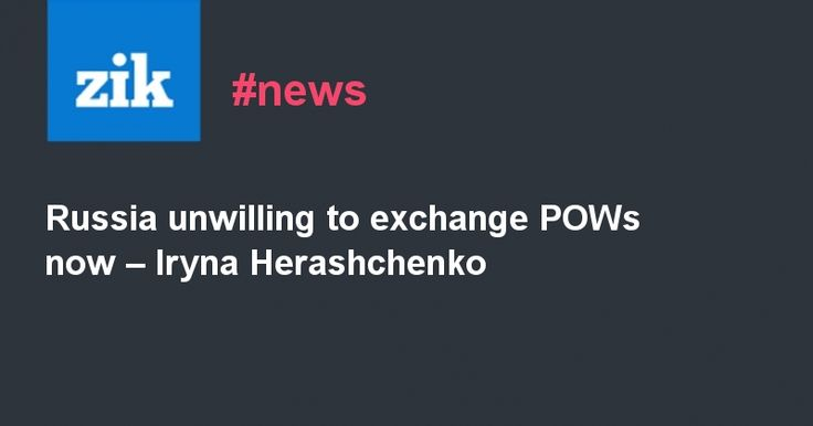 #world #news  Russia unwilling to exchange POWs now – Iryna Herashchenko  #FreeKlyh #FreeUkraine
