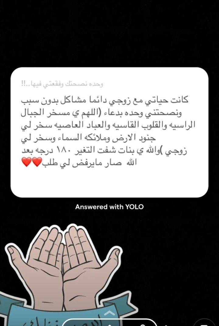 Pin By Heba Al Fahad On دعاء١ Islamic Quotes Quotes Answers