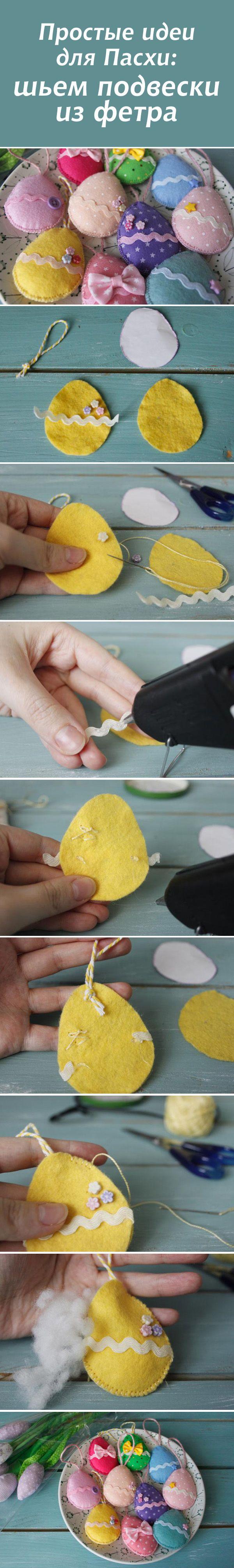 Простые идеи для Пасхи: шьем подвески из фетра #diy #easter #eggs #felt