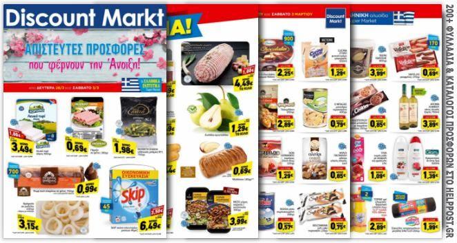 Discount Markt super market. Δείτε και ξεφυλλίστε το νέο φυλλάδιο «Απίστευτες προσφορές που φέρνουν την Άνοιξη». Ισχύει έως 03.03.2018 More: https://www.helppost.gr/prosfores/discount-markt-fylladio/