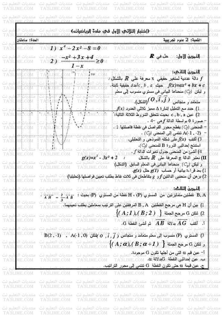 إختبار الفصل الاول في مادة الرياضيات للسنة الثانية ثانوي شعبة علوم تجريبية نمودج رقم (11) - منتديات التعليم نت