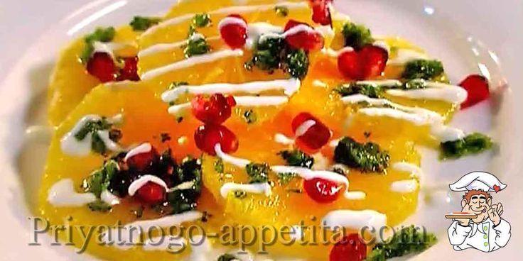 Десерт из апельсинов https://priyatnogo-appetita.com/retsepty/deserty/kholodnye/item/3368-desert-iz-apelsinov.html  (индийская кухня)Десерт из апельсинов – это великолепное блюдо, которое готовится очень быстро, на вкус восхитительно и оригинально, а на столе смотрится эффектно. Такие апельсины еще называются маринованными по-индийски или по-бомбейски.