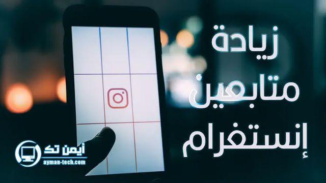 افضل برنامج زيادة متابعين انستقرام للاندرويد 2020 من افضل البرامج واكثرها صدقا في زيا Real Instagram Followers Gain Instagram Followers Instagram Followers
