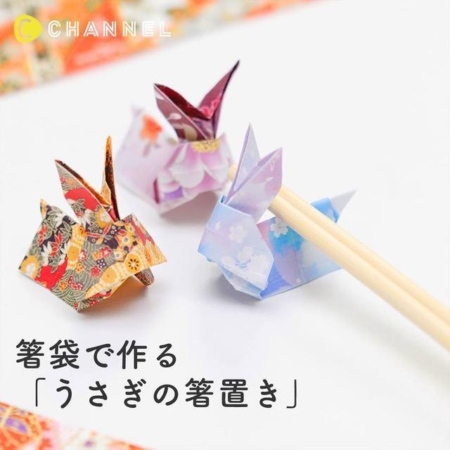 リクエストにお応えして箸袋で作る「うさぎの箸置き」