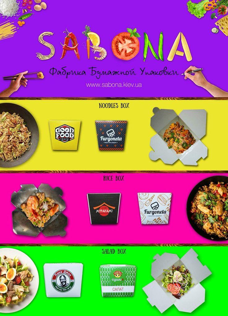 Упаковка для лапши Упаковка для риса Упаковка для вторых блюд Упаковка для салата