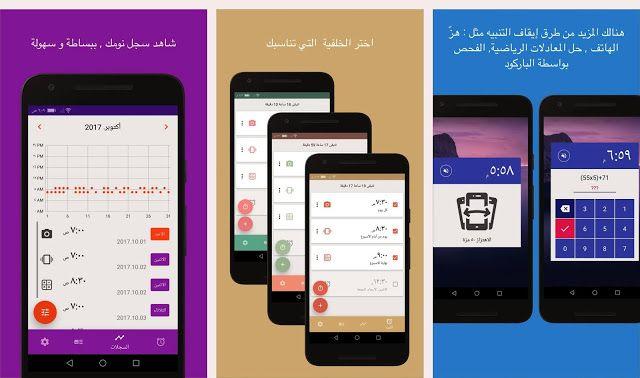 تحميل تطبيق المنبه الذكي Alarmy Premium Apk أقوى منبه لضمان الاستيقاظ من النوم للأندرويد مع العديد من المميزات 2020 App Electronic Products Phone