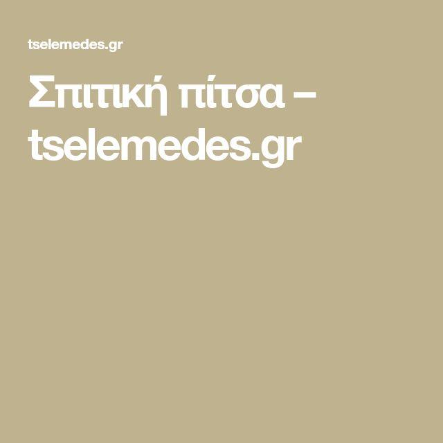 Σπιτική πίτσα – tselemedes.gr