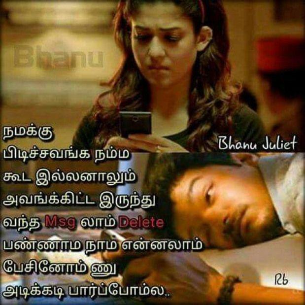 Lifequotes Life Quotes In Tamil Photo Album Quote Life