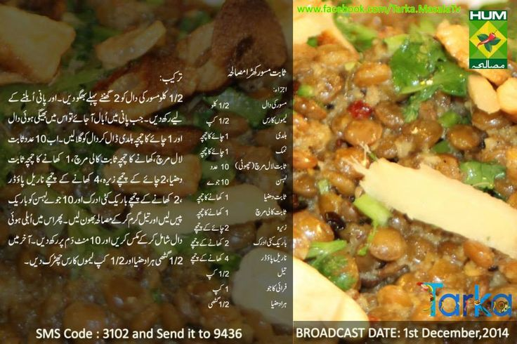 moong masoor daal recipe by shireen anwer chicken