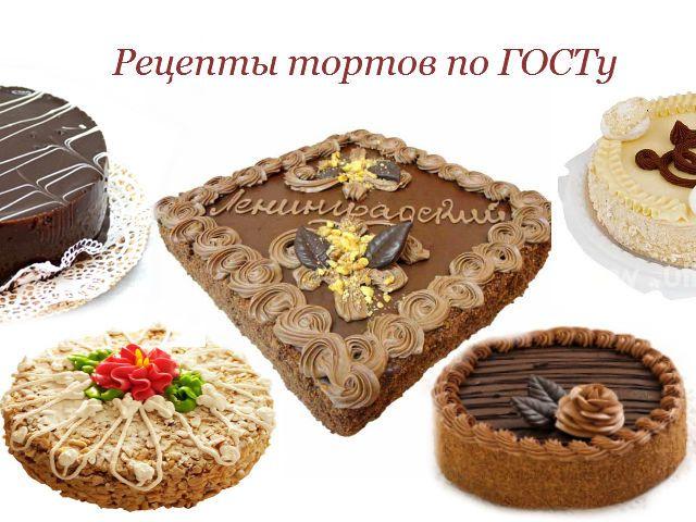 Рецепты легендарных советских тортов по ГОСТу