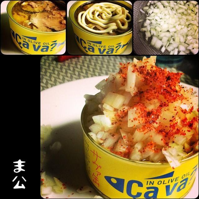 玉葱乗せて醤油かける時点でもうワクワクしすぎてその瞬間の写真撮るの忘れました(爆笑)  てか、食べ出して「すげーなー鯖の脂!」って思ったら、オリーブオイル漬けではありません(☼ Д ☼) クワッッ!! (爆笑) しかし、水煮缶に近い絶妙な塩味、オリーブオイルはさらっとしていてくどくはなく、三条のオリジナルの名店のとは多少違ってしまったが、全く問題なく間違いない美味しさでした。  うず先生に頂いてから、絶対サバサラにしてやろうと思ってました。 先生、ありがたう… - 84件のもぐもぐ - 三条名物 サバサラ Ça va ? Ça va bien! by makooo