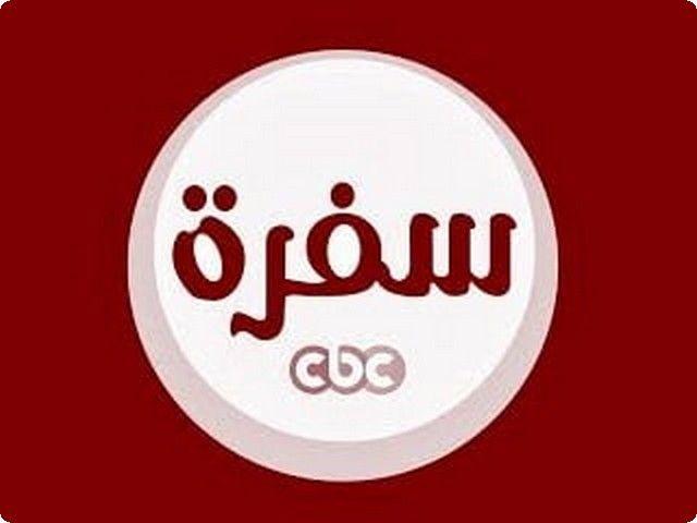 تردد قناة سي بي سي سفرة 2020 Cbc Sofra Cbc Cbc Sofra القنوات المصرية تردد سي بي سي سفرة Cbc