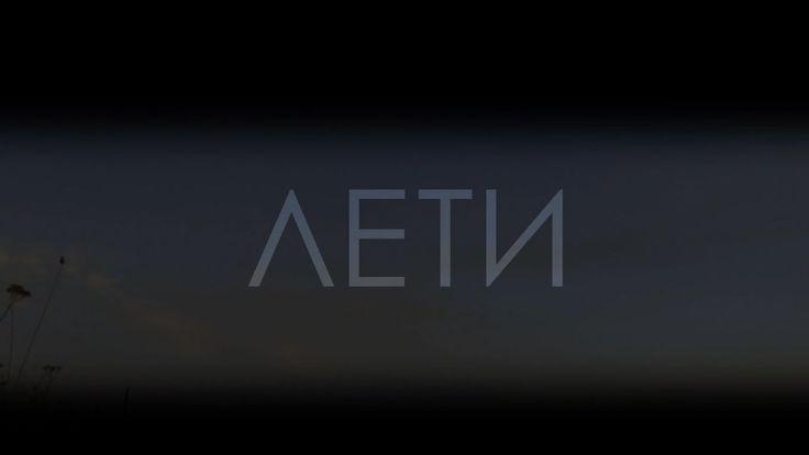 Кліп на пісню ЛЕТИ «Твоє небо»