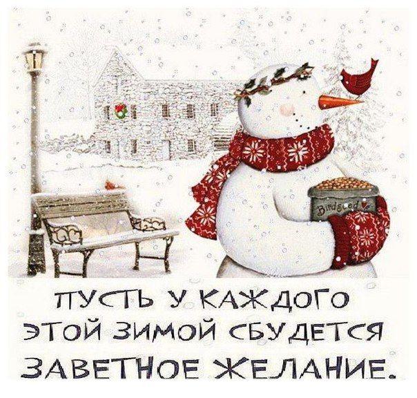 крупный план зимние открытки с цитатами комик-стора книгами большим