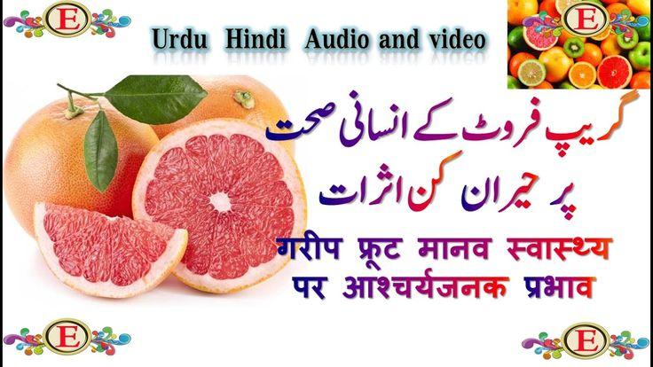 Benefits of grapefruit juice   in urdu hindi video   گریپ فروٹ کے انسانی...
