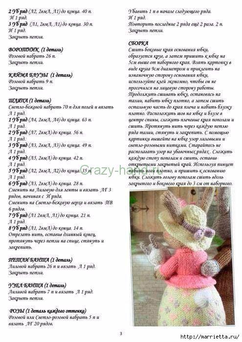 Игрушки спицами от Алана Дарта. Описание на русском (5) (495x699, 228Kb)