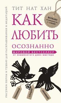 Книга Как любить осознанно