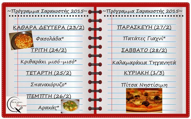 Θα σε κάνω Μαγείρισσα!: Πρόγραμμα Σαρακοστής!