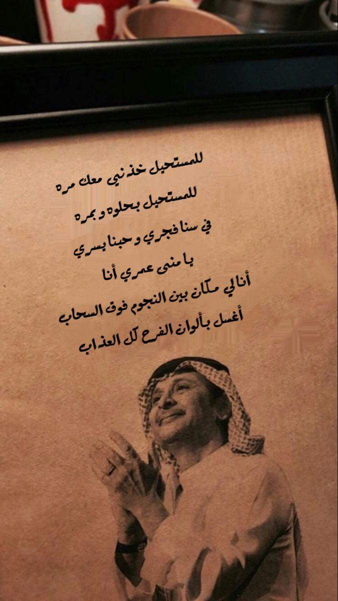 آن الآوان Funny Arabic Quotes Wonder Quotes Arabic Love Quotes