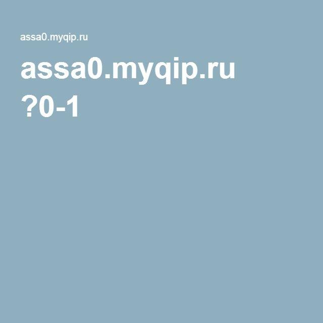assa0.myqip.ru ?0-1