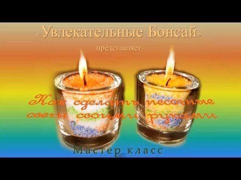 ▶ Свечи. Как сделать свечи.Оригинальные песочные свечи своими руками - YouTube