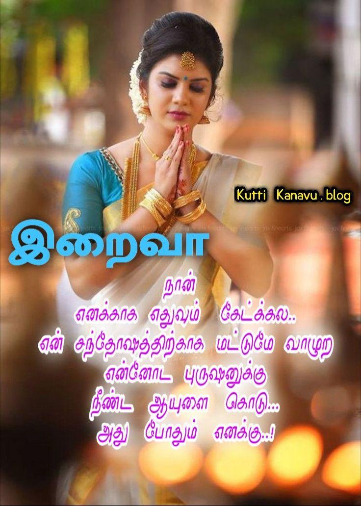 Purusha Pondatti Love Quotes Mama Pondatti Cute Love Feeling Dp Quotes Love Quotes Love Quotes For Him Reality Quotes