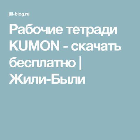 Рабочие тетради KUMON - скачать бесплатно | Жили-Были