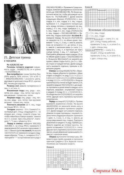 еры: 92-98 (104-110) 116-122 Примерный возраст: 2-3 (4-5) 6-7 лет.  Обхват груди: 56-58 (60-62) 64-66 см;  Обхват талии: 56-57 (58-59) 60-61 см;  Обхват бедер: 60-62 (64-66) 68-70 см.