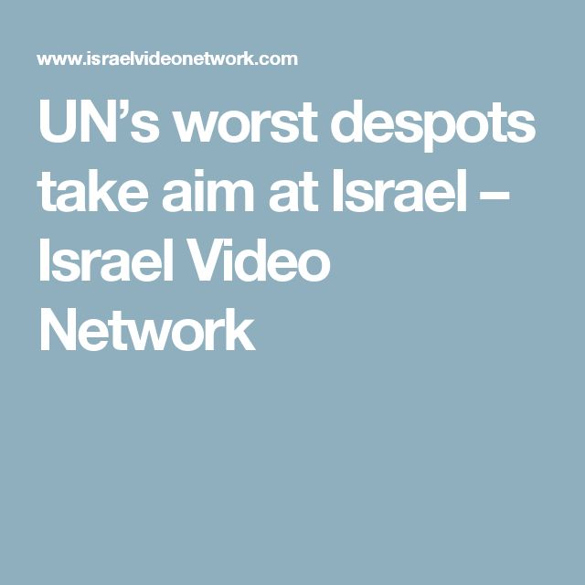 UN's worst despots take aim at Israel – Israel Video Network