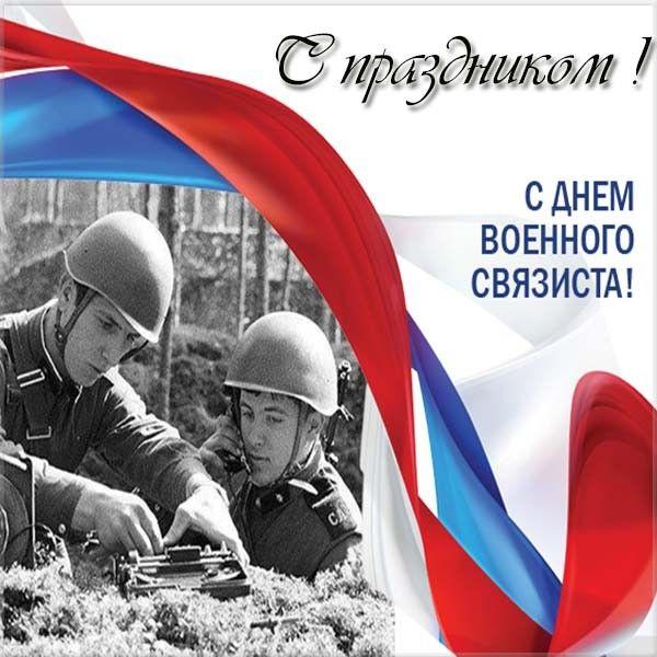 День военного связиста открытки онлайн, картинки