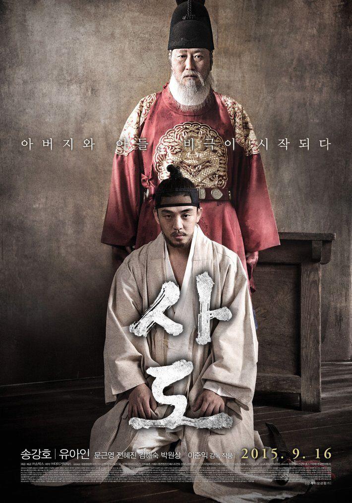 [Movie] The Throne 사도 Korean drama