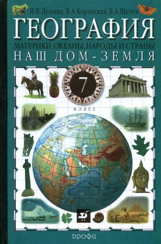 География 7 класс коринская учебник скачать бесплатно