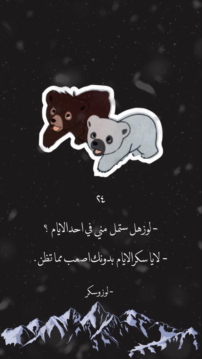 لوز وسكر Cartoon Quotes Beautiful Arabic Words Drawing Quotes