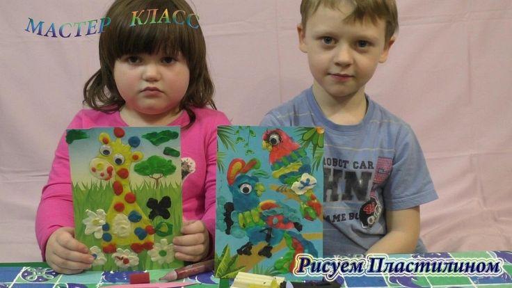 "Мастер Класс ""Рисуем Пластилином""  Картины пластилином для малышей clay ..."