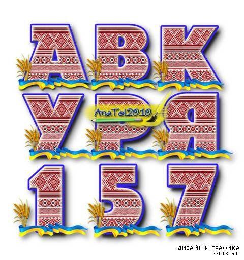 Украинские буквы-вышиванки