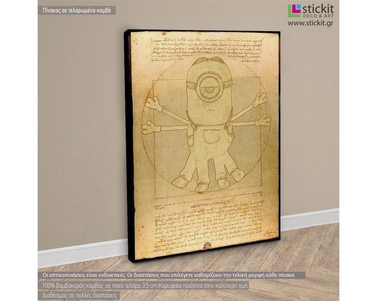The Vitruvian minion (based on The Vitruvian Man by Leonardo da Vinci), πίνακας σε καμβά,19,90 €,https://www.stickit.gr/index.php?id_product=19634&controller=product, Δείτε το !