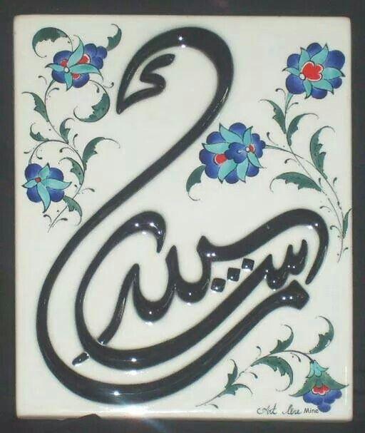 Arabic Calligraphy Pinterest Calligraphy