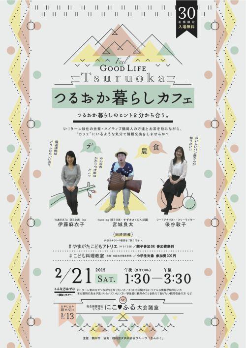 HANDREY INC. • 「つるおか暮らしカフェ」イベントリーフレット Client: 鶴岡市企画部 制作企画課