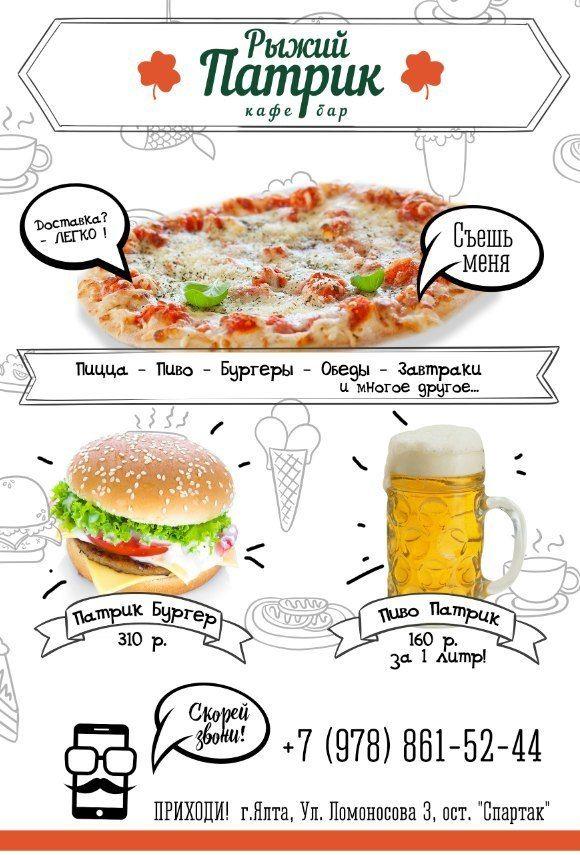 Макет рекламы для социальных  сетей кафе бар в г. Ялта  Рыжий Патрик