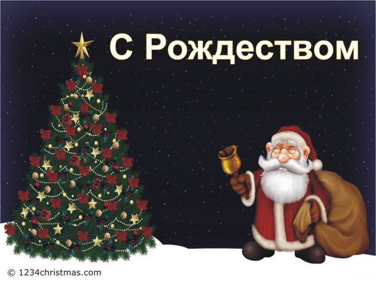 Russian Merry Christmas Greeting Card Christmas Russian