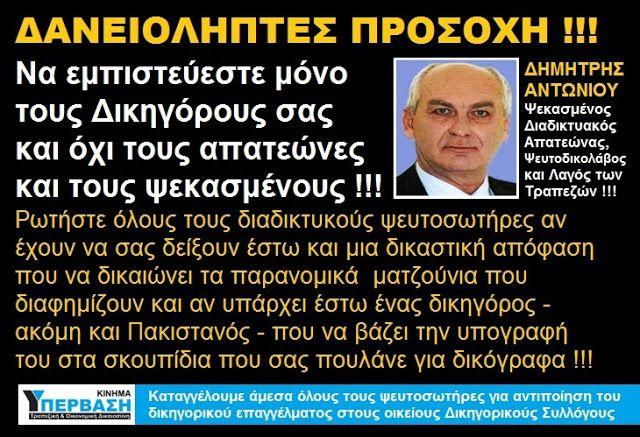 ΔΑΝΕΙΟΛΗΠΤΕΣ ΠΡΟΣΟΧΗ ΣΤΟΥΣ ΔΙΑΔΙΚΤΥΑΚΟΥΣ ΨΕΚΑΣΜΕΝΟΥΣ & ΑΠΑΤΕΩΝΕΣ !!! http://www.kinima-ypervasi.gr/2017/01/blog-post_84.html #Υπερβαση #δανειοληπτες #Greece