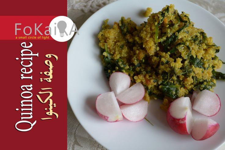 Healthy Quinoa recipe    الفكيرة 104   طريقة عمل و طبخ الكينوا