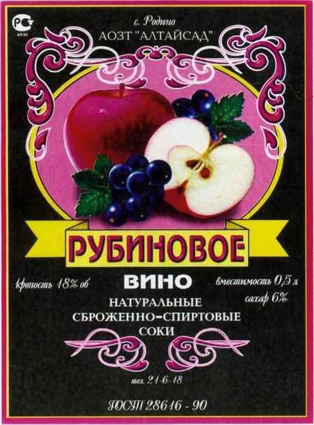 Рубиновое вино  Натуральные сброженно-спиртовые соки