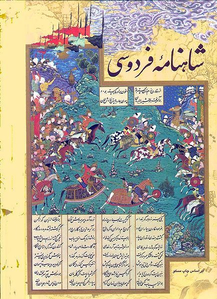 #Today writing the Shahnameh-a long epic poem by Ferdowsi(977-1010 CE)-was finished