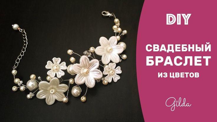 Свадебный браслет из цветов своими руками. DIY Bridal Bracelet With Pearls [eng subs]