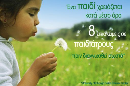 My Mommy - Μαμά και Παιδί : Παιδιά και Κοιλιοκάκη ή δυσανεξία στην γλουτένη. Συμπτώματα-Θεραπέια-Διάγνωση...