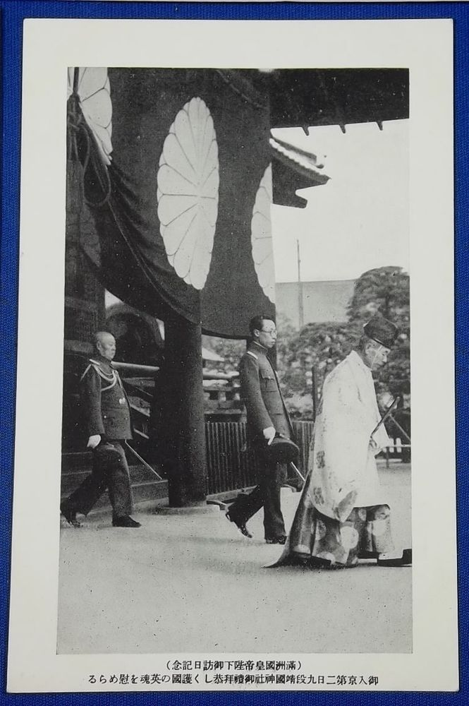 "1930's Japanese Photo Postcard ""Puyi , the Emperor of Manchukuo , visited the Yasukuni Shinto Shrine to  comfort the spirits of the war dead , the nation defenders. "" ( Commemorative for the Visit of His Majesty the Emperor of Manchukuo ) /  Photo of Puyi with a shinto priest & an aide-de-camp to the Emperor , / vintage antique old Japanese military war art card / Japanese history historic paper material Japan Manchuria"
