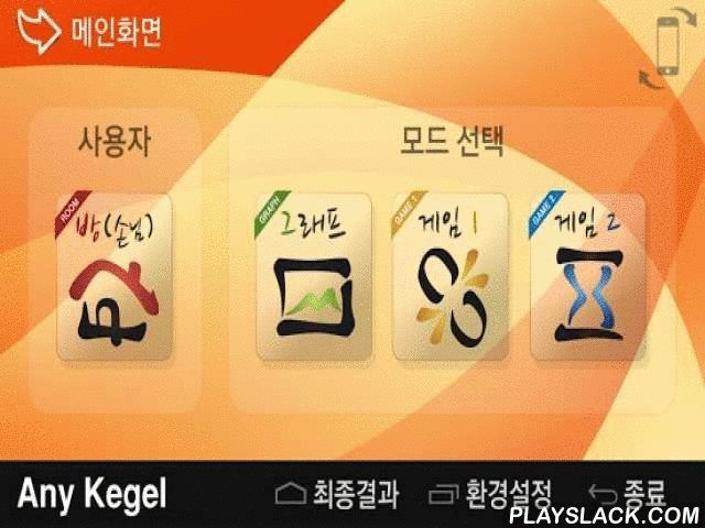 AnyKegel (Fun Kegel Ex.)  Android App - playslack.com , - It is very difficult to perform the exact Kegel Exercise  even if you get the learning.- Please enjoy New Healthcare Mobile Application  which is providing exact Kegel Exercise while you play a game.[Feature]1. First development in the World, with clothes on, it can exactly measure  the contraction and relaxing of the pelvic floor muscles and displays it  in real-time through your smartphone. 2. No, Boring Exercise! Combined with…
