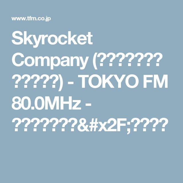 Skyrocket Company (スカイロケ...